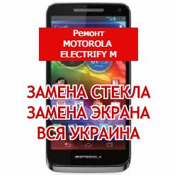 ремонт Motorola ELECTRIFY M замена стекла и экрана