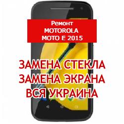 ремонт Motorola Moto E 2015 замена стекла и экрана