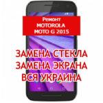 ремонт Motorola Moto G 2015 замена стекла и экрана