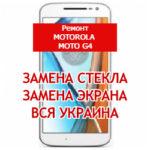 ремонт Motorola Moto G4 замена стекла и экрана