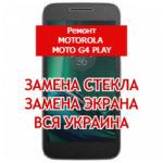 ремонт Motorola Moto G4 Play замена стекла и экрана