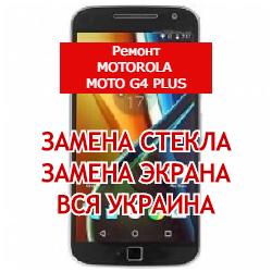 ремонт Motorola Moto G4 Plus замена стекла и экрана