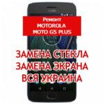 ремонт Motorola Moto G5 Plus замена стекла и экрана