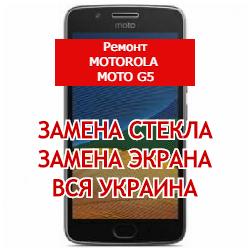 ремонт Motorola Moto G5 замена стекла и экрана