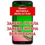 ремонт Motorola Moto G7 Play замена стекла и экрана