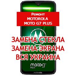 ремонт Motorola Moto G7 Plus замена стекла и экрана