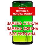 ремонт Motorola Moto G7 Powerзамена стекла и экрана