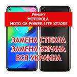 ремонт Motorola Moto G8 Power Lite XT2055 замена стекла и экрана