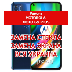 ремонт Motorola Moto G9 Plus замена стекла и экрана