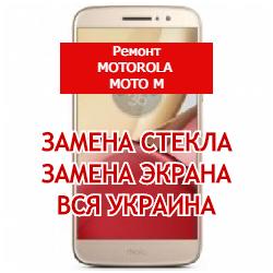 ремонт Motorola Moto M замена стекла и экрана