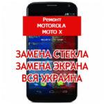 ремонт Motorola Moto X замена стекла и экрана