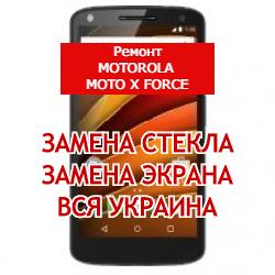 ремонт Motorola Moto X Force замена стекла и экрана