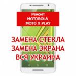 ремонт Motorola Moto X Play замена стекла и экрана