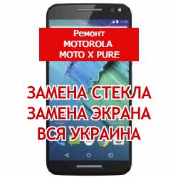 ремонт Motorola Moto X Pure замена стекла и экрана