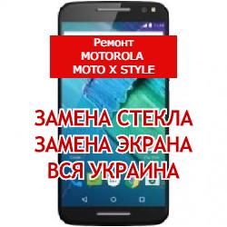 ремонт Motorola Moto X Style замена стекла и экрана