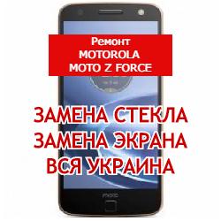 ремонт Motorola Moto Z Force замена стекла и экрана