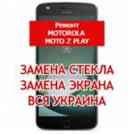 ремонт Motorola Moto Z Play замена стекла и экрана
