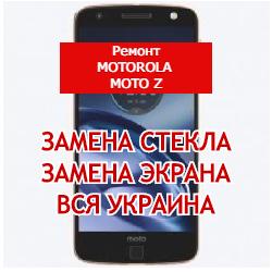ремонт Motorola Moto Z замена стекла и экрана
