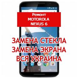 ремонт Motorola Nexus 6 замена стекла и экрана