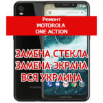 ремонт Motorola One Action замена стекла и экрана
