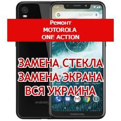 ремонт Motorola One Action замена стекла и экрана