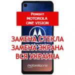 ремонт Motorola One Vision замена стекла и экрана