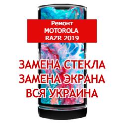 ремонт Motorola Razr 2019 замена стекла и экрана