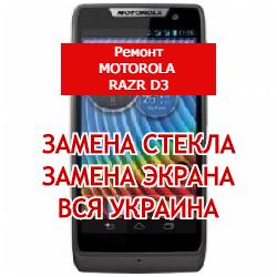 ремонт Motorola RAZR D3 замена стекла и экрана