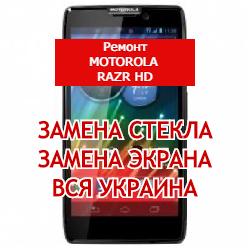 ремонт Motorola RAZR HD замена стекла и экрана
