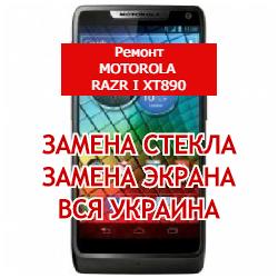 ремонт Motorola RAZR i XT890 замена стекла и экрана