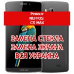 ремонт Neffos C5 Max замена стекла и экрана