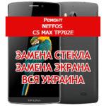 ремонт Neffos C5 Max TP702E замена стекла и экрана