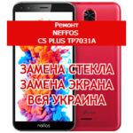 ремонт Neffos C5 Plus ТР7031А замена стекла и экрана