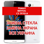 ремонт Neffos C5 TP701A замена стекла и экрана