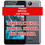 ремонт Neffos C5A TP703A замена стекла и экрана
