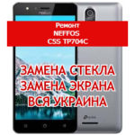 ремонт Neffos C5s TP704C замена стекла и экрана
