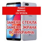 ремонт Neffos C9 ТР707А замена стекла и экрана