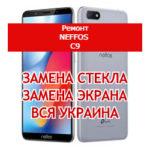 ремонт Neffos C9 замена стекла и экрана