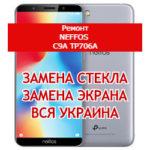 ремонт Neffos C9A TP706A замена стекла и экрана