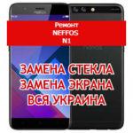 ремонт Neffos N1 замена стекла и экрана