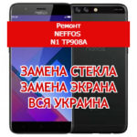 ремонт Neffos N1 TP908A замена стекла и экрана