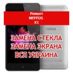 ремонт Neffos X1 замена стекла и экрана