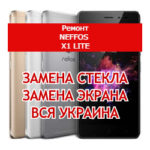 ремонт Neffos X1 Lite замена стекла и экрана