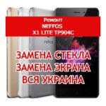 ремонт Neffos X1 Lite TP904C замена стекла и экрана