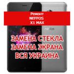 ремонт Neffos X1 Max замена стекла и экрана
