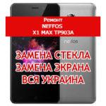 ремонт Neffos X1 Max TP903A замена стекла и экрана