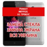 ремонт Neffos X1 TP902C замена стекла и экрана