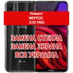 ремонт Neffos X20 Pro замена стекла и экрана