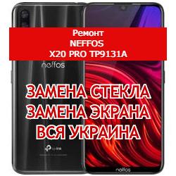ремонт Neffos X20 Pro TP9131A замена стекла и экрана