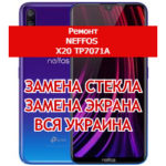 ремонт Neffos X20 TP7071A замена стекла и экрана
